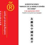 The Forum is to name the 'Friends of the Spain Brand in China' on 1 September